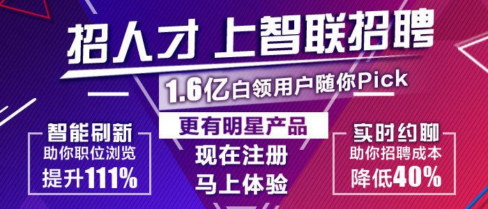 http://zphr.zhaopin.com/?sid=121129862&site=zslb